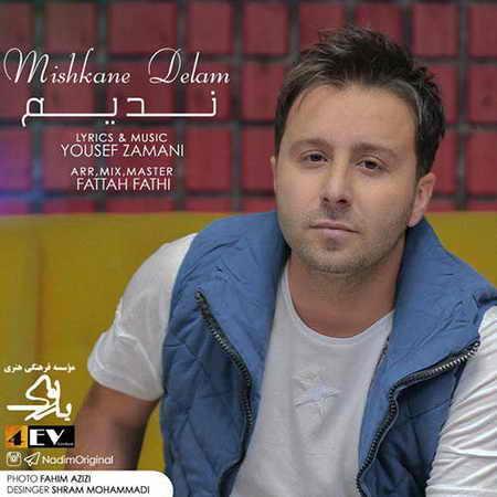 Nadim Mishkane Delam دانلود آهنگ جدید ندیم میشکنه دلم