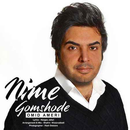 Omid Ameri Nime Gomshode دانلود آهنگ جدید امید آمری نیمه گمشده