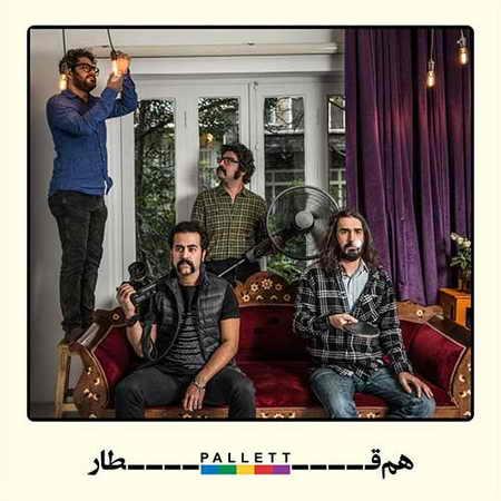 Pallett Ham Ghatar دانلود آهنگ جدید گروه پالت هم قطار
