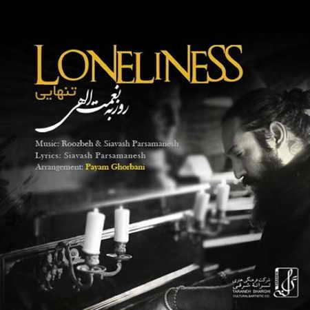 Roozbeh Nematollahi Tanhaei دانلود آهنگ جدید روزبه نعمت الهی تنهایی