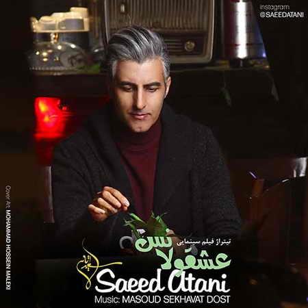 Saeed Atani Eshghoulance دانلود آهنگ تیتراژ فیلم عشقولانس سعید آتانی