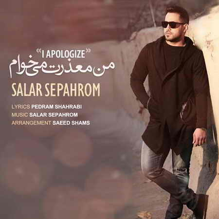 Salar Sepahrom Man Mazerat Mikham دانلود آهنگ جدید سالار سپهرم من معذرت میخوام