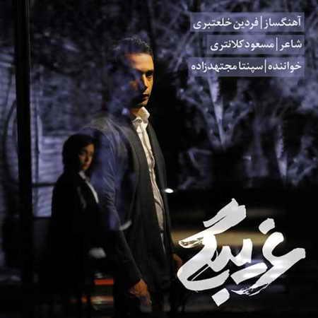 Sepanta Mojtahedzadeh Gharibegi دانلود آهنگ جدید سپنتا مجتهدزاده غریبگی