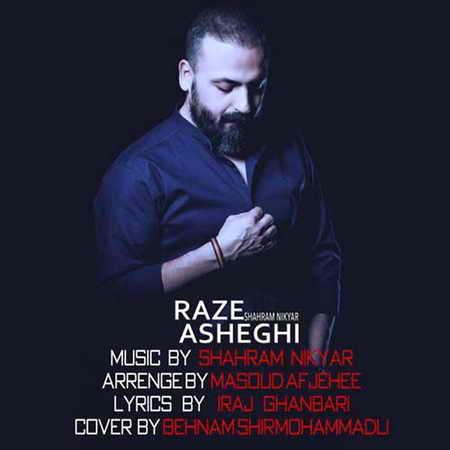 Shahram Nikyar Raze Asheghi دانلود آهنگ جدید شهرام نیک یار راز عاشقی