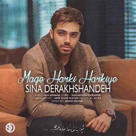 Sina Derakhshande Mage Harki Harkiye دانلود آهنگ جدید سینا درخشنده مگه هرکی هرکیه