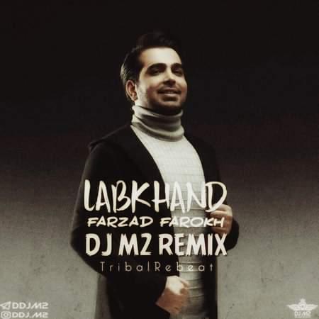 farzad farokh labkhand remix دانلود ریمیکس شاد آهنگ لبخند از فرزاد فرخ