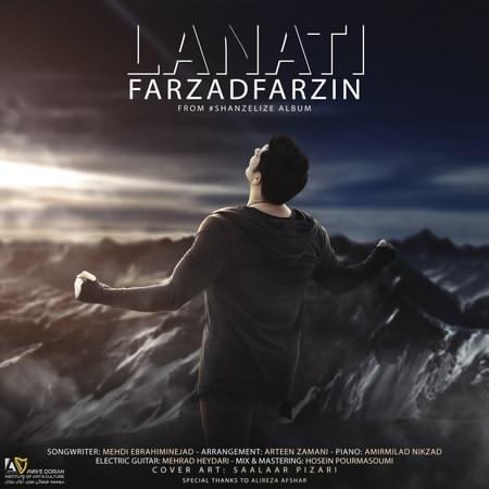 farzad lanati دانلود آهنگ جدید فرزاد فرزین لعنتی