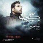 دانلود آهنگ تیتراژ سریال آنام احسان خواجه امیری