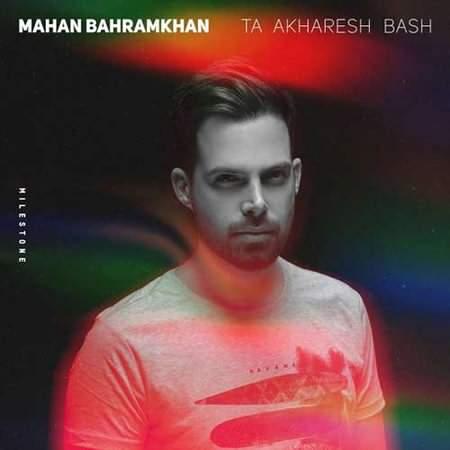 mahan ta akharesh دانلود آهنگ جدید ماهان بهرام خان تا آخرش باش
