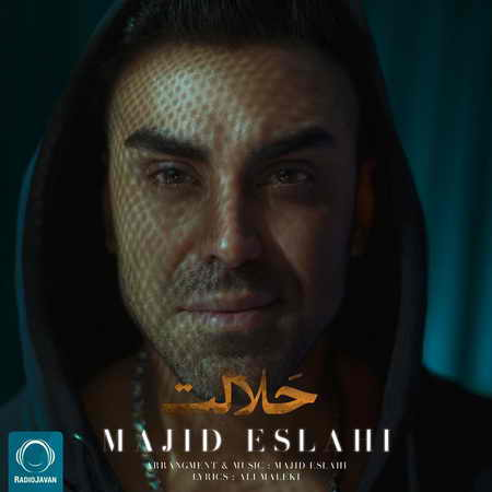 sdf 1 دانلود آهنگ جدید مجید اصلاحی حلالت