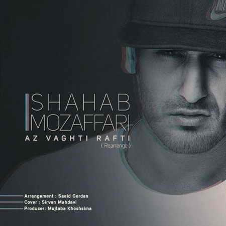 148078184581552954shahab mozaffari az vagti rafti new version دانلود آهنگ شهاب مظفری از وقتی رفتی