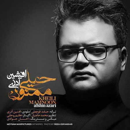 Afshin Azari Kheili Mamnoon دانلود آهنگ جدید افشین آذری خیلی ممنون