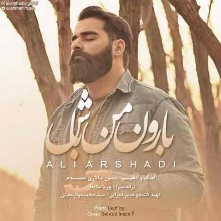 Ali Arshadi Baroone Man Bash دانلود آهنگ جدید علی ارشدی بارون من باش