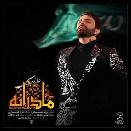 Ali Lohrasbi Madarane دانلود آهنگ جدید علی لهراسبی مادرانه