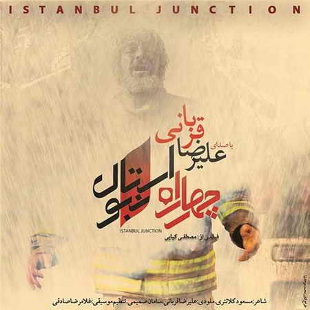Alireza Ghorbani Istanbul Junction دانلود آهنگ تیتراژ فیلم چهارراه استانبول علیرضا قربانی