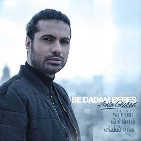 Amin Ghobad Be Dadam Beres دانلود آهنگ جدید امین قباد به دادم برس