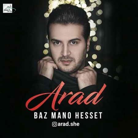 Arad Baz Mano Hesset دانلود آهنگ جدید آراد باز من و حست