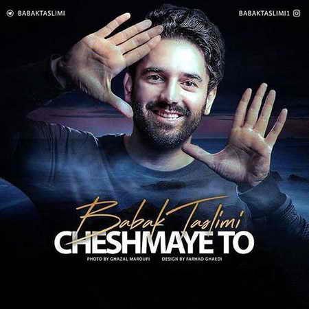 Babak Taslimi Cheshmaye To دانلود آهنگ جدید بابک تسلیمی چشمای تو