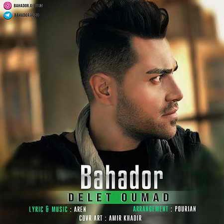 Bahador Delet Oumad دانلود آهنگ جدید بهادر دلت اومد