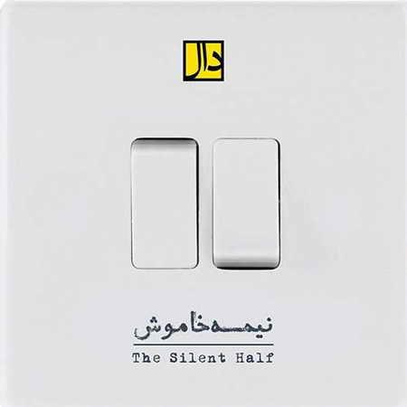 Daal Band Milad Derakhshani The Silent Half دانلود آهنگ جدید دال باند نیمه خاموش