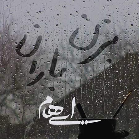 Ehaam Bezan Baran دانلود آهنگ جدید گروه ایهام بزن باران