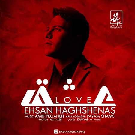 Ehsan Haghshenas Eshgh دانلود آهنگ جدید احسان حق شناس عشق