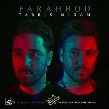 Farahbod Tabrik Migam دانلود آهنگ جدید مجید فرهبد تبریک میگم