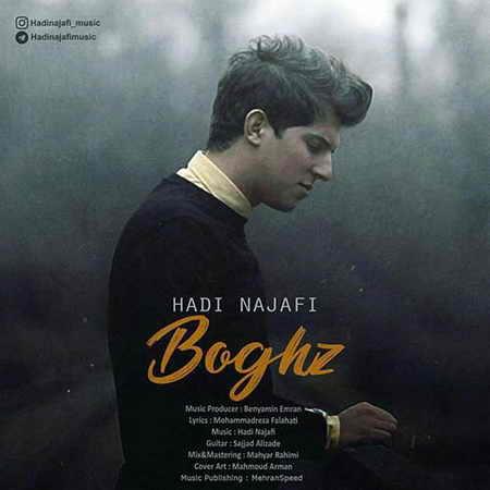 Hadi Najafi Boghz دانلود آهنگ جدید هادی نجفی بغض