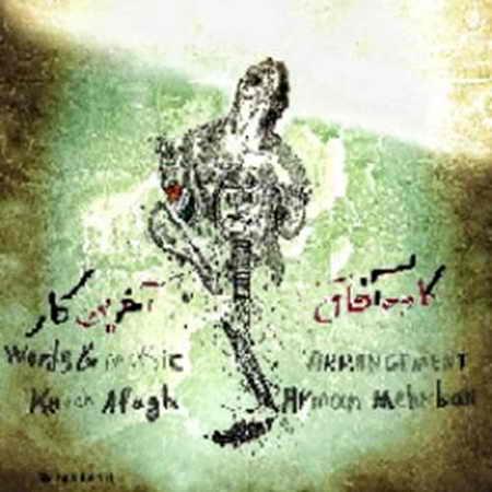 Kaveh Afagh Akharin Kar دانلود آهنگ جدید کاوه آفاق آخرین کار