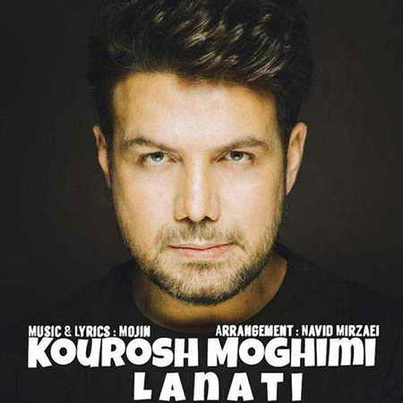 Kourosh Moghimi Lanati دانلود آهنگ جدید کوروش مقیمی لعنتی