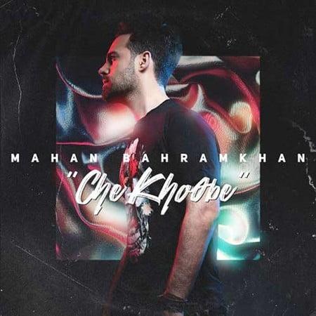 Mahan Bahram Khan Che Khoobe دانلود آهنگ جدید ماهان بهرام خان چه خوبه