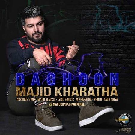 Majid Kharatha Daghoon دانلود آهنگ جدید مجید خراطها داغون