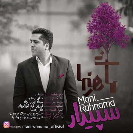 Mani Rahnama Sepidar دانلود آهنگ جدید مانی رهنما سپیدار
