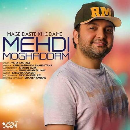Mehdi Moghaddam Mage Daste Khodame دانلود آهنگ جدید مهدی مقدم مگه دست خودمه