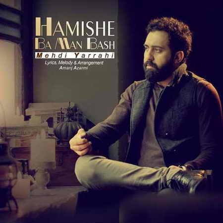 Mehdi Yarrahi Hamishe Ba Man Bash دانلود آهنگ جدید مهدی یراحی همیشه با من باش