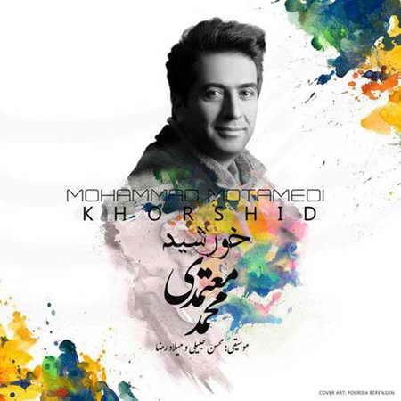 Mohammad Motamedi Khorshid دانلود آهنگ جدید محمد معتمدی خورشید