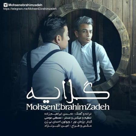 Mohsen Ebrahimzadeh Gelaye دانلود آهنگ محسن ابراهیم زاده گلایه