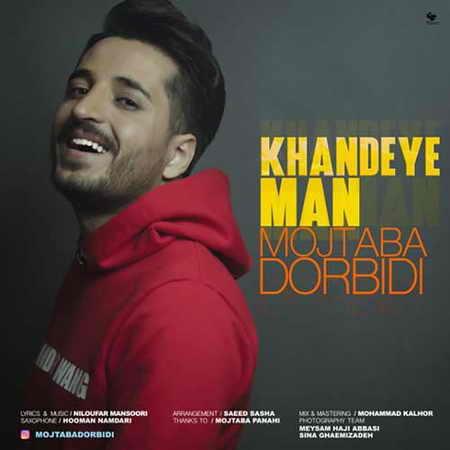 Mojtaba Dorbidi Khandeye Man دانلود آهنگ جدید مجتبی دربیدی خنده ی من