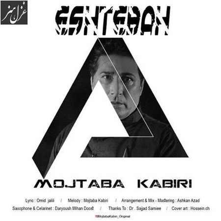 Mojtaba Kabiri Eshtebah دانلود آهنگ جدید مجتبی کبیری اشتباه