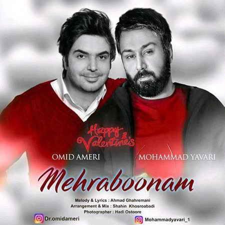 Omid Ameri Ft دانلود آهنگ جدید امید آمری و محمد یاوری مهربونم