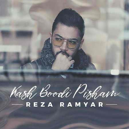 Reza Ramyar Kash Boodi Pisham دانلود آهنگ جدید رضا رامیار کاش بودی پیشم