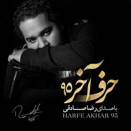 Reza Sadeghi Harfe Akhar 95 دانلود آهنگ رضا صادقی حرف آخر ۹۵