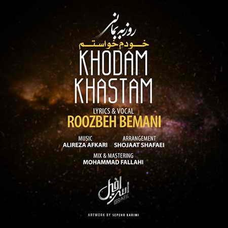 Roozbeh Bemani Khodam Khastam دانلود آهنگ تیتراژ فیلم اسرافیل روزبه بمانی