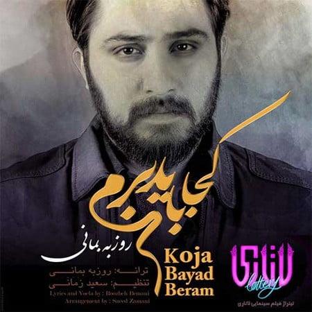 Roozbeh Bemani Koja Bayad Beram 1 دانلود آهنگ جدیدروزبه بمانیکجا باید برم