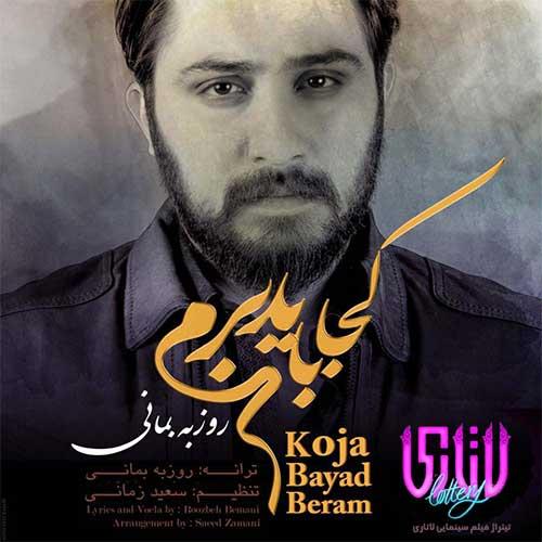 Roozbeh Bemani Koja Bayad Beram دانلود آهنگ جدیدروزبه بمانیکجا باید برم