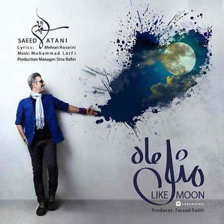 Saeed Atani Mesle Maah دانلود آهنگ جدید سعید آتانی مثل ماه