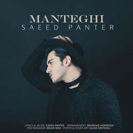 Saeed Panter Manteghi دانلود آهنگ جدید سعید پانتر منطقی