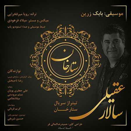 Salar Aghili Sattar Khan دانلود آهنگ تیتراژ سریال ستارخان سالار عقیلی
