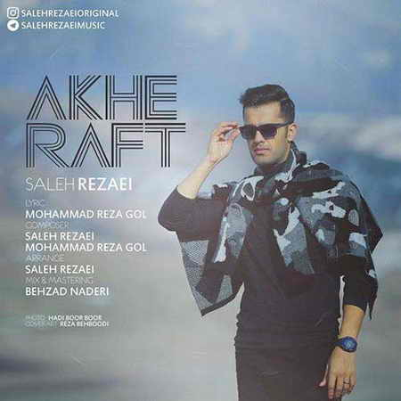 Saleh Rezaei Akhe Raft دانلود آهنگ جدید صالح رضایی آخه رفت