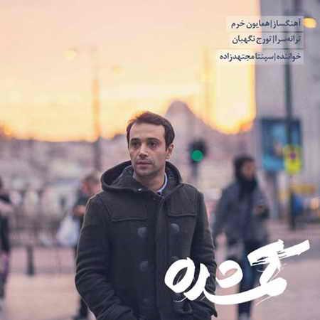 Sepanta Mojtahedzadeh Gomshodeh دانلود آهنگ جدید سپنتا مجتهدزاده گمشده